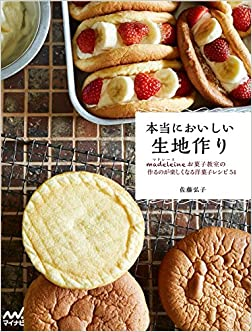 佐藤 弘子『本当においしい生地作り』