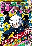 週刊少年ジャンプ 2015年6月15日号 27号