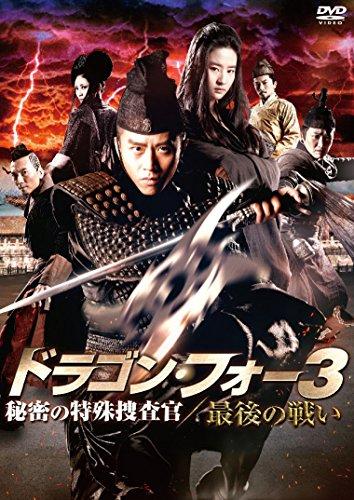 ドラゴン・フォー3 秘密の特殊捜査官/最後の戦い [DVD]