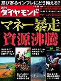 週刊 ダイヤモンド 2011年 3/19号 [雑誌]