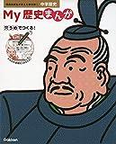 My歴史まんが 中学歴史 (現役高校生が考えた参考書 1)