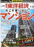週刊 東洋経済 2012年 7/14号 [雑誌]