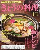 NHK きょうの料理 2015年 01月号 [雑誌]
