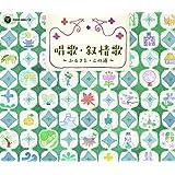 [CD3枚組] <戦後70年企画 歌のあゆみ> 唱歌・叙情歌 ~ふるさと・この道~
