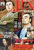 JIN-仁-総集編 四 奇跡の結晶 2011年 06月号 [雑誌]
