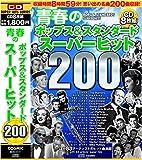青春の ポップス スタンダード スーパーヒット 200曲収録 BCD-017