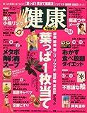 健康 2008年 04月号 [雑誌]