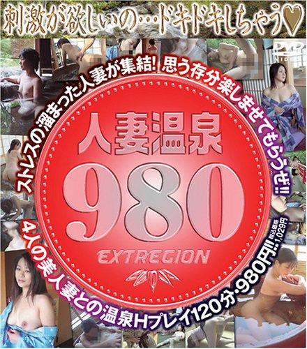 [----] 人妻温泉980