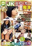 JKストーカー痴○ 図書館で見つけた天使たち [DVD][アダルト]