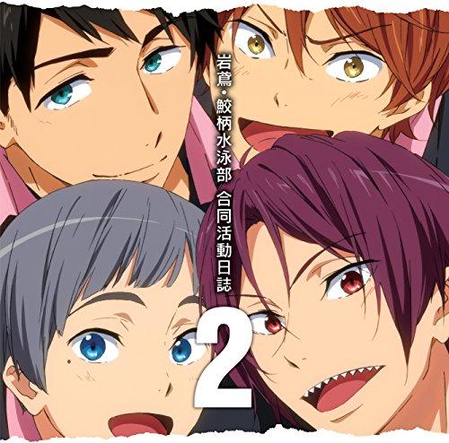 TVアニメ Free!-Eternal Summer-ドラマCD 岩鳶・鮫柄水泳部 合同活動日誌 2