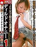 JK・女子校生の放課後 ディルドオナニー 1 [DVD]