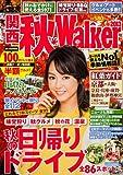 ウォーカームック  61804‐79  関西秋ウォーカー2013 (ウォーカームック 375)