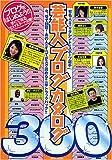 �|�\�l�u���O�J�^���O300�\�L���l&TV�^�����g&�X�|�[�c�I��etc�c (Eichi mook�\PC��strike mini)