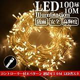 イルミネーションライト LED 温白 金 シャンパンゴールド 電球色 100球 10m 屋外屋内兼用 防雨仕様 連結可 8パターン点灯コントローラ付 【全13色】