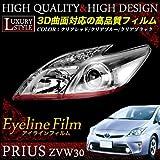 【M】プリウス ZVW 30 専用 アイラインフィルム 3枚セット FJ1551
