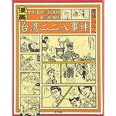 漫画 台湾二二八事件