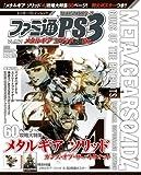 ファミ通PS3 Vol.12 メタルギア ソリッド 4 Ex. (エンターブレインムック)