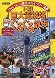 下町「巨大電波塔」ぐるぐる散歩 ~今しか見られない!!東京スカイツリー百景 (洋泉社MOOK)