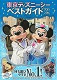 東京ディズニーシーベストガイド 2015-2016 (Disney in Pocket)