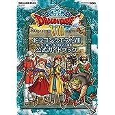 ニンテンドー3DS版 ドラゴンクエストVIII 空と海と大地と呪われし姫君 公式ガイドブック (SE-MOOK)
