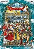 ニンテンドー3DS版 ドラゴンクエストVIII
