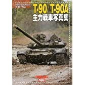 T-90&T-90A主力戦車写真集 日本語版 (MENG PHOTO ALBUM Vol. 1)