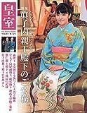 皇室 Our Imperial Family 第72号 平成28年秋 (扶桑社ムック)