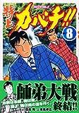 特上カバチ!!-カバチタレ2 / 東風 孝広 のシリーズ情報を見る