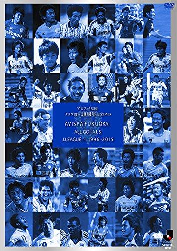 アビスパ福岡ALL GOALS J.LEAGUE 1996-2015 [DVD]