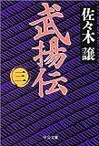 武揚伝〈3〉 (中公文庫)