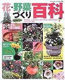 花・野菜づくり百科―寄せ植え、人気の草花、育ててみたい野菜の情報がこの一冊に凝縮 (ブティック・ムック―園芸 (no.574))