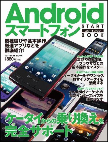 Androidスマートフォン スタートブック (SOFTBANK MOOK)