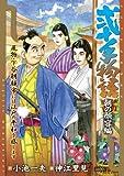 弐十手物語 朝の顔容編 (キングシリーズ 漫画スーパーワイド)