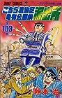 こちら葛飾区亀有公園前派出所 第103巻 1997-08発売
