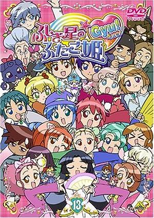 ふしぎ星の☆ふたご姫 Gyu! DVD-BOX