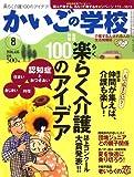 かいごの学校 2006年 08月号 [雑誌]