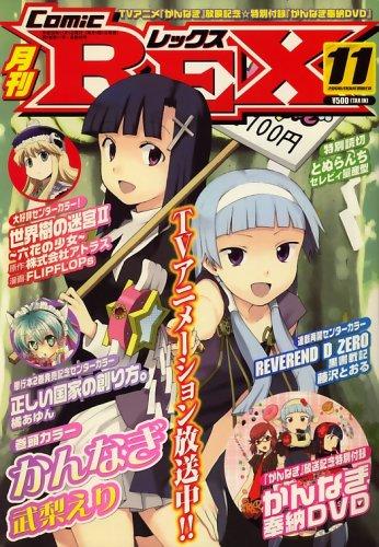 月刊 Comic REX (コミックレックス) 2008年 11月号 [雑誌]