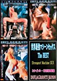 世界最強マシーンセックス The BEST インフラグランティジャパン/妄想族ブラックレーベル [DVD]