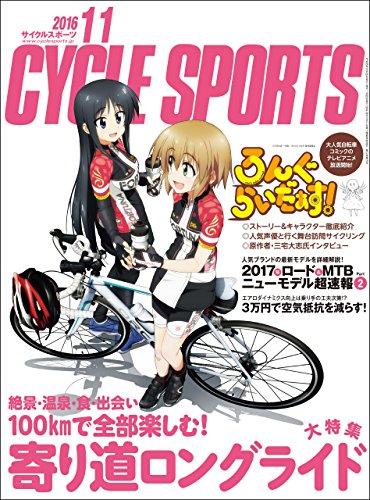 CYCLE SPORTS (サイクルスポーツ) 2016年 11月号 [雑誌]