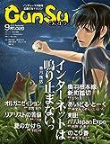 月刊群雛 (GunSu) 2015年 09月号 ? インディーズ作家を応援するマガジン ?