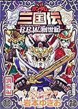 SDガンダム三国伝BraveBattleWarriors創世記 劉備編 ([特装版コミック])