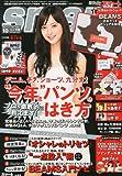 smart (スマート) 2013年 10月号 [雑誌]