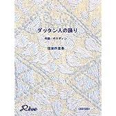 ダッタン人の踊り/Polovetsian Dance from Prince Igor … ボロディン(Borodin) 【弦楽四重奏】