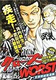 クローズ×WORST 武装戦線躍進編 (秋田トップコミックスW)