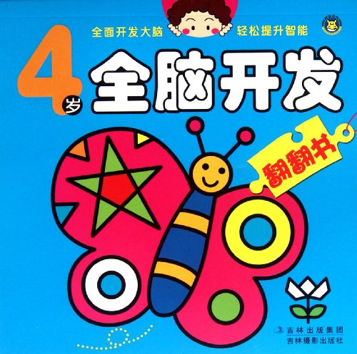 Child Development 4 Years Old front-1023055