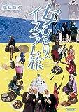 女ひとり、イスラム旅/常見藤代著/朝日新聞出版