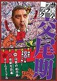 快楽亭ブラック 交尾期                    [DVD]