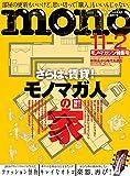モノマガジン 2015年11/2号