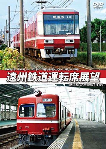 遠州鉄道運転席展望 新浜松 ⇔ 西鹿島 【往復】 [DVD]