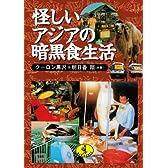 怪しいアジアの暗黒食生活 (ワニ文庫)